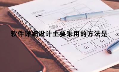软件详细设计主要采用的方法是