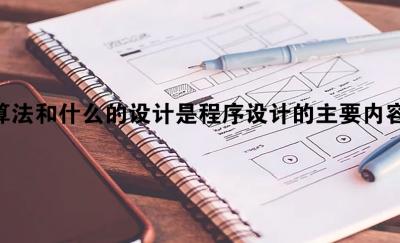 算法和什么的设计是程序设计的主要内容