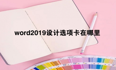word2019设计选项卡在哪里
