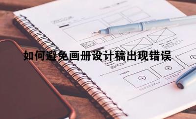 如何避免画册设计稿出现错误