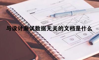 与设计测试数据无关的文档是什么