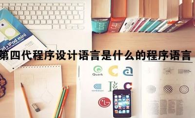 第四代程序设计语言是什么的程序语言