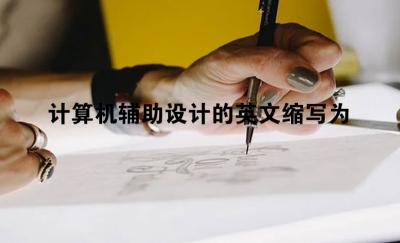 计算机辅助设计的英文缩写为