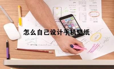 怎么自己设计手机壁纸
