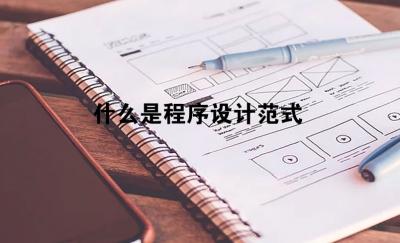 什么是程序设计范式