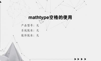 mathtype空格的使用