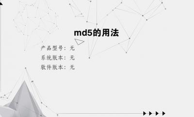 md5的用法