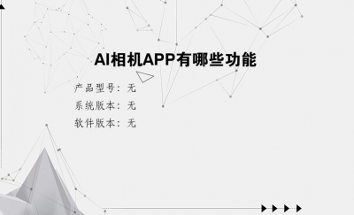 AI相机APP有哪些功能