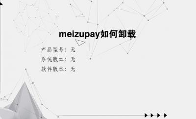 meizupay如何卸载