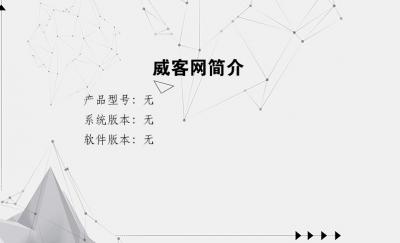 威客网简介