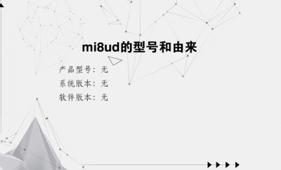 mi8ud的型号和由来