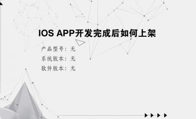 IOS APP开发完成后如何上架