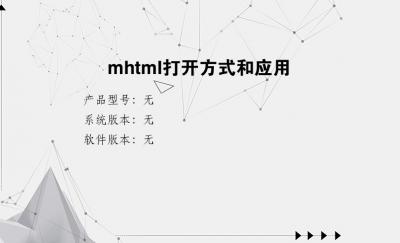 mhtml打开方式和应用