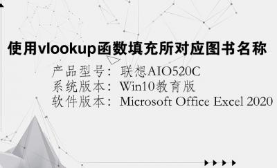 使用vlookup函数填充所对应图书名称