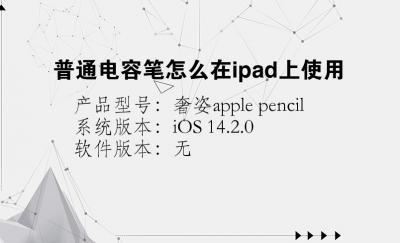 普通电容笔怎么在ipad上使用