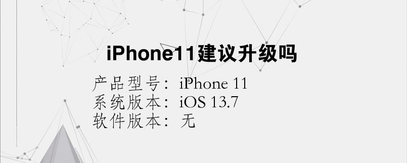 iPhone11建议升级吗