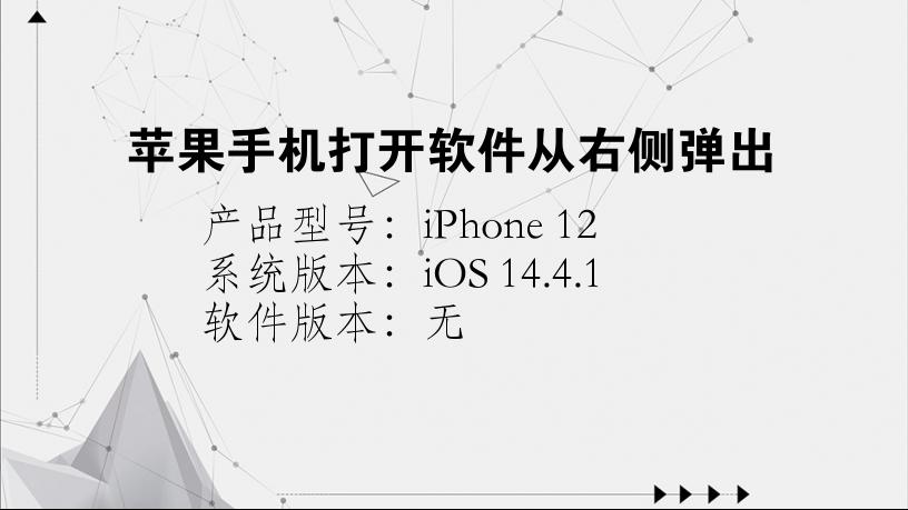 苹果手机打开软件从右侧弹出