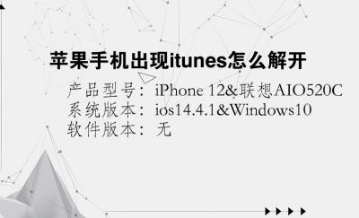 苹果手机出现itunes怎么解开