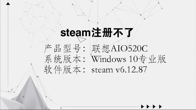 steam注册不了
