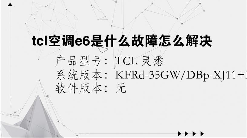 tcl空调e6是什么故障怎么解决