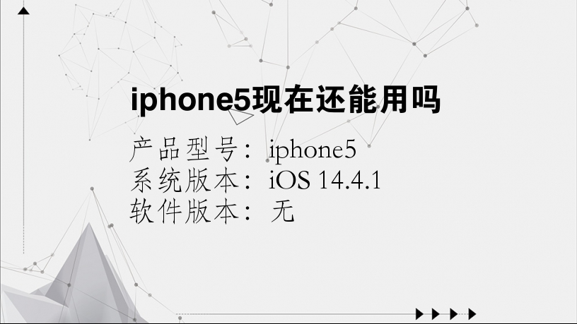 iphone5现在还能用吗