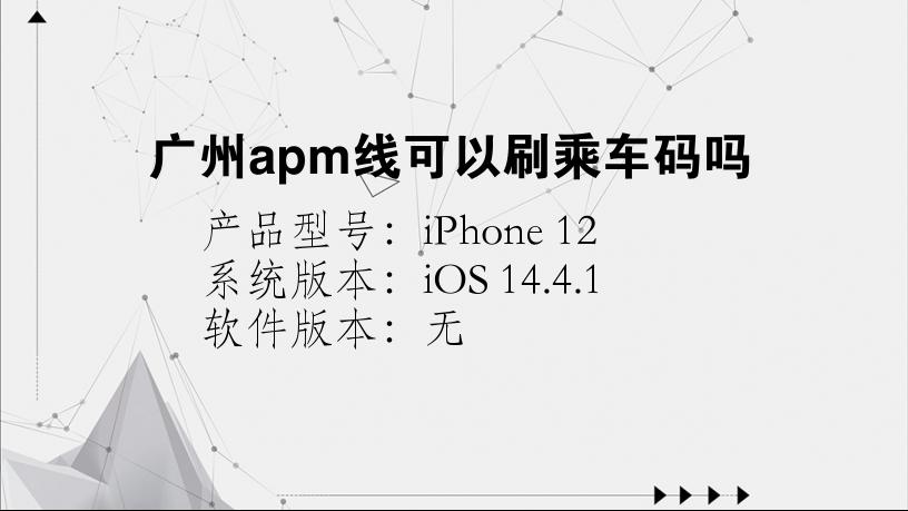 广州apm线可以刷乘车码吗