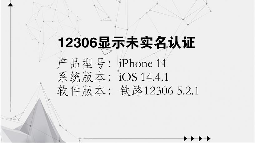 12306显示未实名认证