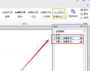文档样式库中的样式怎么复制