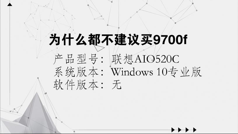 为什么都不建议买9700f