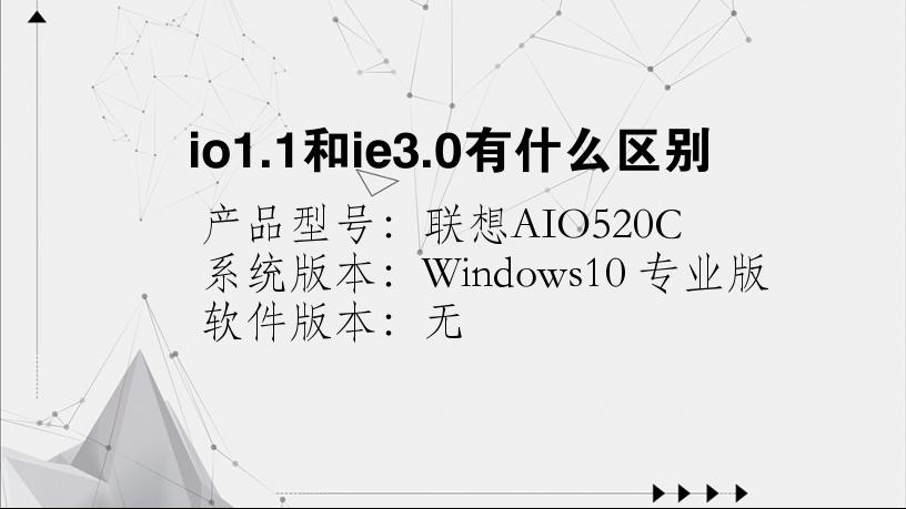 io1.1和ie3.0有什么区别