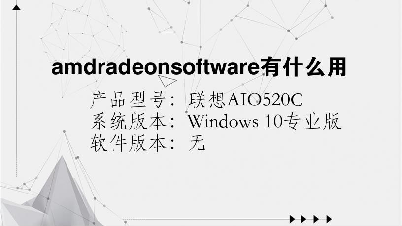 amdradeonsoftware有什么用