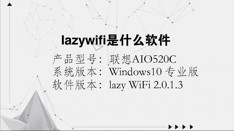lazywifi是什么软件