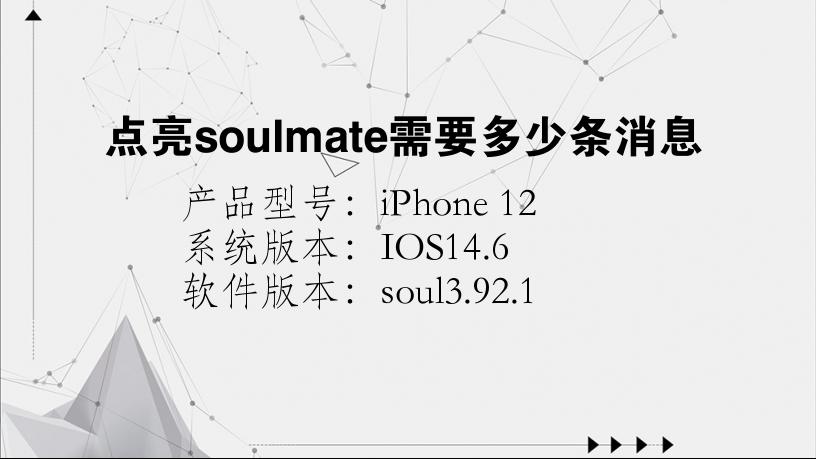 点亮soulmate需要多少条消息