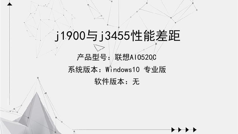 j1900与j3455性能差距