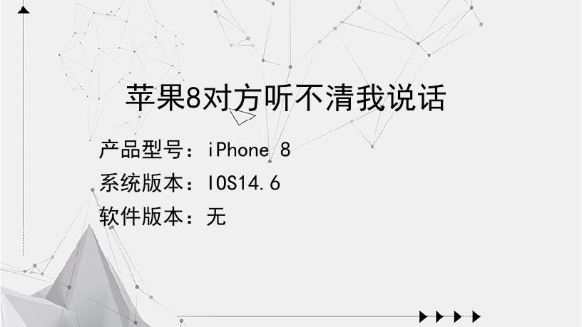 苹果8对方听不清我说话