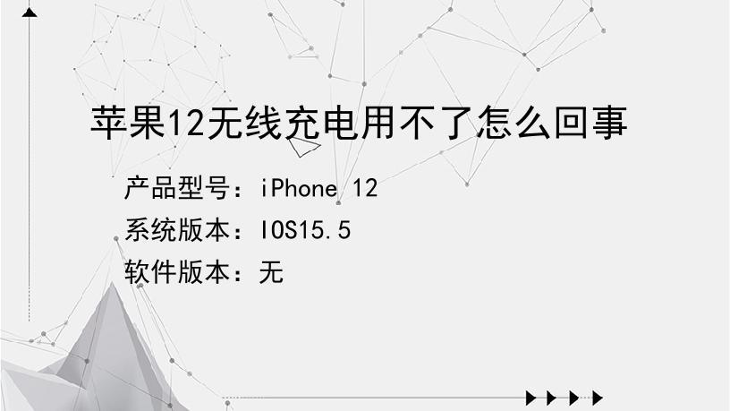 苹果12无线充电用不了怎么回事