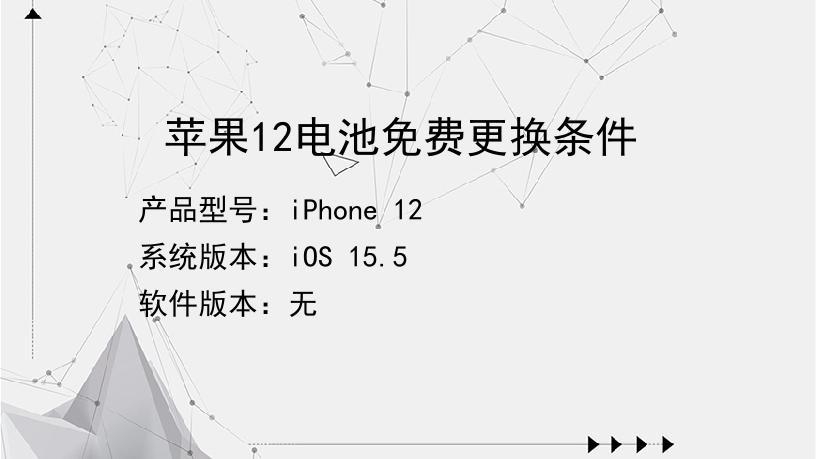 苹果12电池免费更换条件