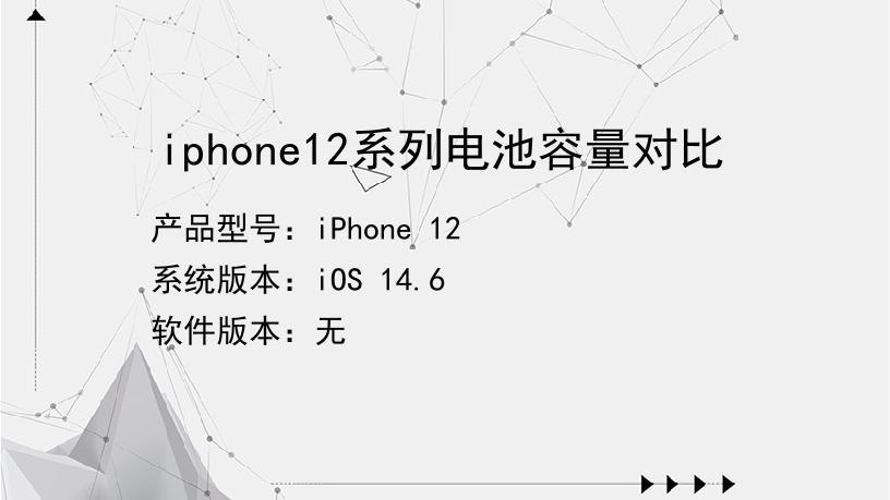 iphone12系列电池容量对比