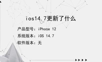 ios14.7更新了什么