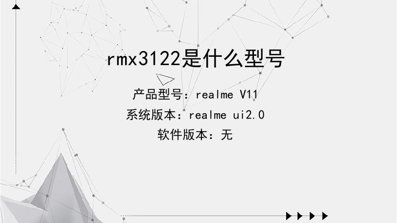 rmx3122是什么型号
