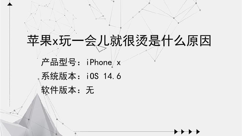 苹果x玩一会儿就很烫是什么原因
