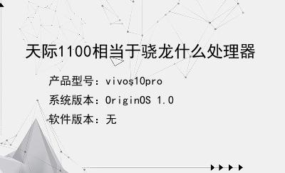 天际1100相当于骁龙什么处理器