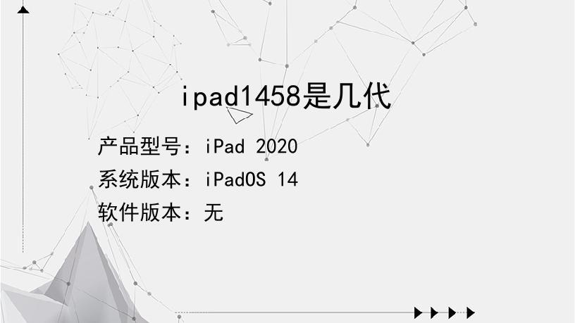ipad1458是几代