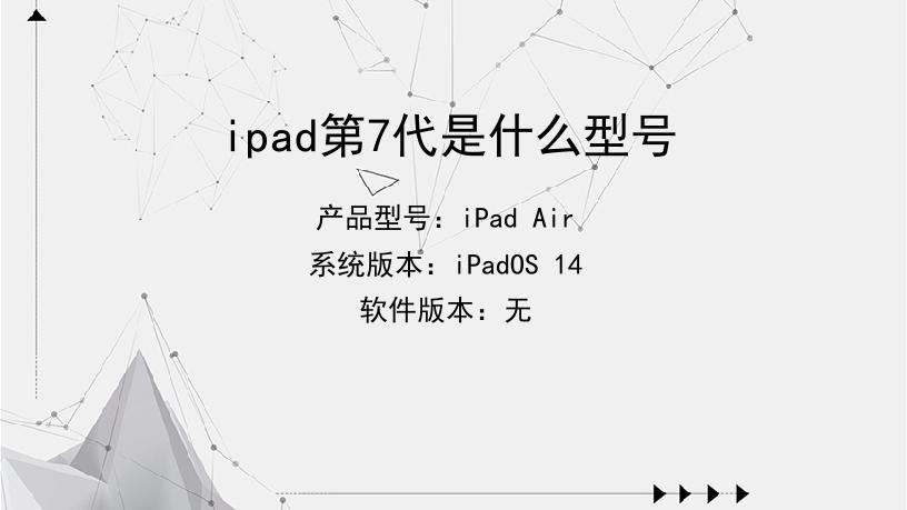 ipad第7代是什么型号