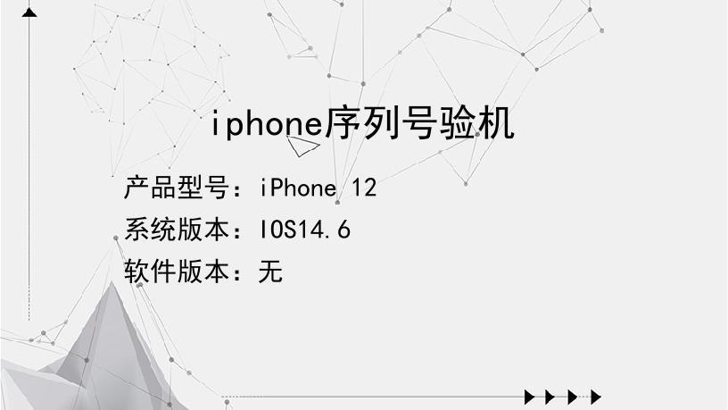 iphone序列号验机