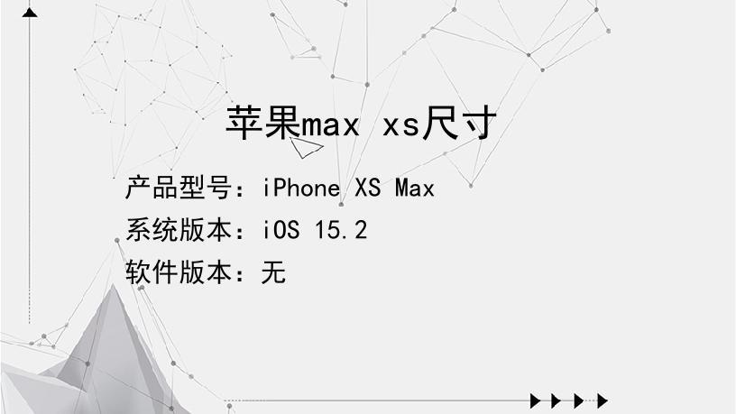苹果max xs尺寸