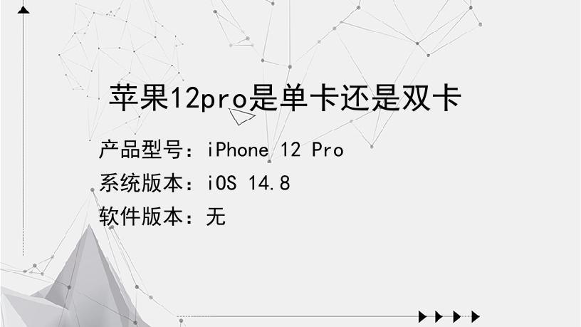 苹果12pro是单卡还是双卡