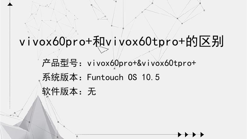 vivox60pro+和vivox60tpro+的区别