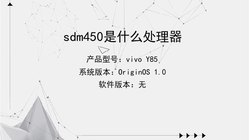 sdm450是什么处理器
