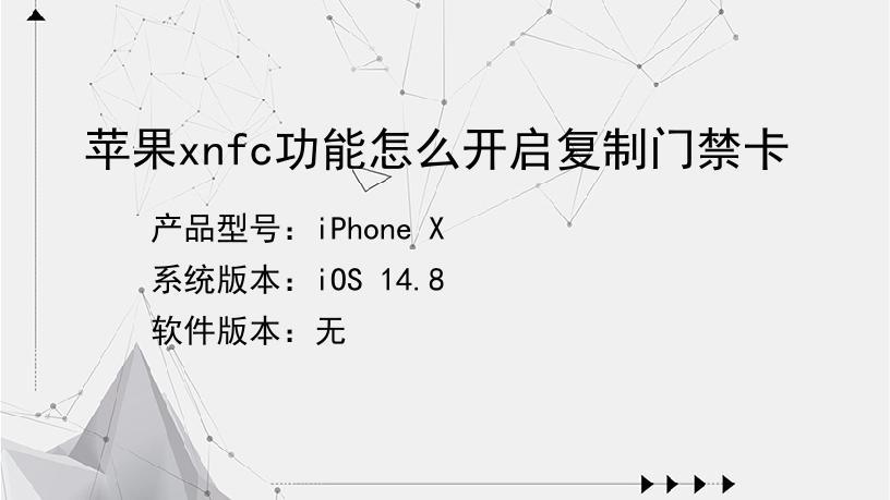苹果xnfc功能怎么开启复制门禁卡